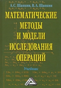 Математические методы и модели исследования операций